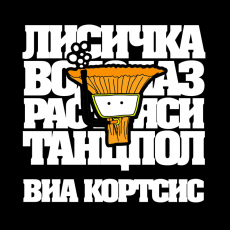 Обложка альбома Лисичка-водолаз, Музыкальный Портал α