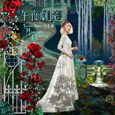 Обложка альбома Midnight Cinema, Музыкальный Портал α