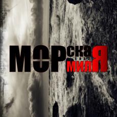 Морская Миля, Музыкальный Портал α