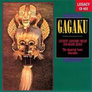 Обложка альбома Gagaku: Ancient Japanese Court and Dance Music, Музыкальный Портал α