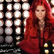 Обложка альбома Adwa'a Al Shohra, Музыкальный Портал α