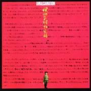 Обложка альбома Amalgamation, Музыкальный Портал α