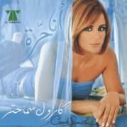 Обложка альбома Ana Hourra, Музыкальный Портал α