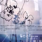 Обложка альбома Beer Bongs & Back Flips, Музыкальный Портал α
