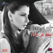 Обложка альбома Betfakkar Fi Eih, Музыкальный Портал α