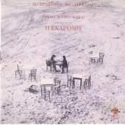 Обложка альбома Dastgâh-e Navâ, Музыкальный Портал α