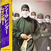 Обложка альбома Difficult to Cure, Музыкальный Портал α