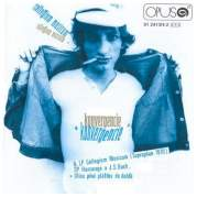 Обложка альбома Eski Yazlar, Музыкальный Портал α