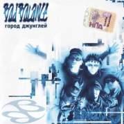 Обложка альбома Город Джунглей, Музыкальный Портал α