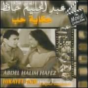 Обложка альбома Hikayet Hob, Музыкальный Портал α