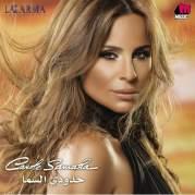 Обложка альбома Hodoudy El Sama, Музыкальный Портал α