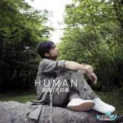 Обложка альбома HUMAN, Музыкальный Портал α