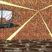Обложка альбома Le Bon, la Brute et le Truand, Музыкальный Портал α