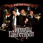 Обложка альбома Легенды гангстеров, Музыкальный Портал α