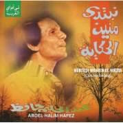 Обложка альбома Nebtedi Menien El Hikaya (Live), Музыкальный Портал α