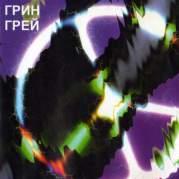 Обложка альбома Reminiscence, Музыкальный Портал α