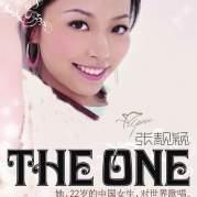 Обложка альбома The One, Музыкальный Портал α