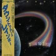 Обложка альбома Down to Earth, Музыкальный Портал α
