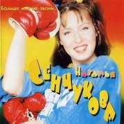 Обложка альбома Sotakoira II, Музыкальный Портал α